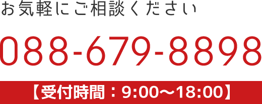 お気軽にご相談ください。TEL088-679-8898【受付時間 9:00〜18:00】