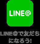 LINE@で友だちになろう!