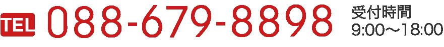 088-679-8890