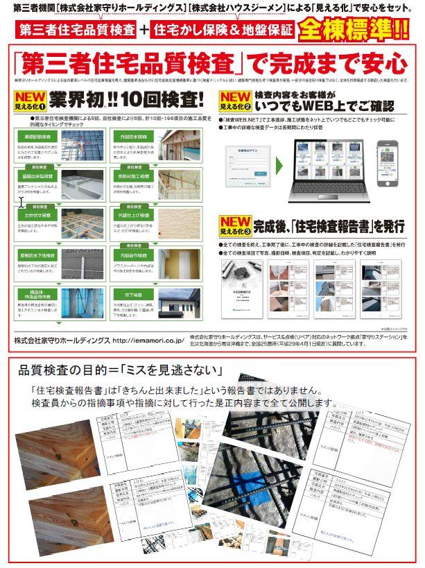 住宅品質検査